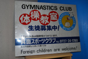 gymnasticssign