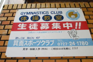 gymnasticssign2